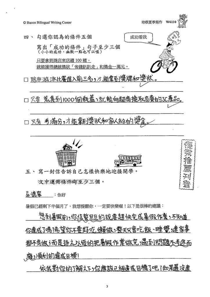 103W6110吳懷寧 (1)