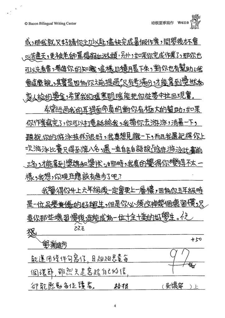 103W6110吳懷寧 (2)