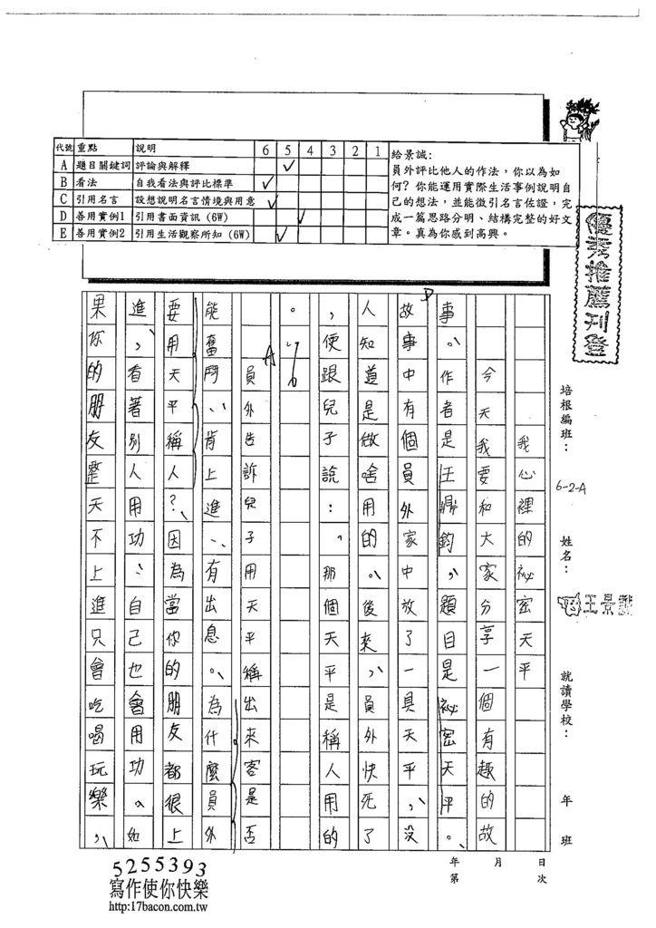 103WA109王景誠 (1)
