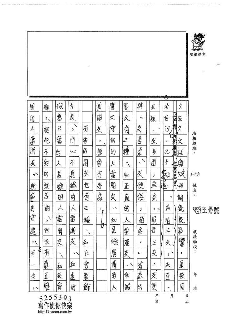 103WA109王景誠 (2)