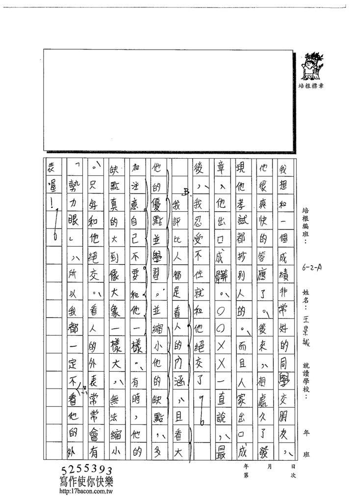 103WA109王景誠 (3)