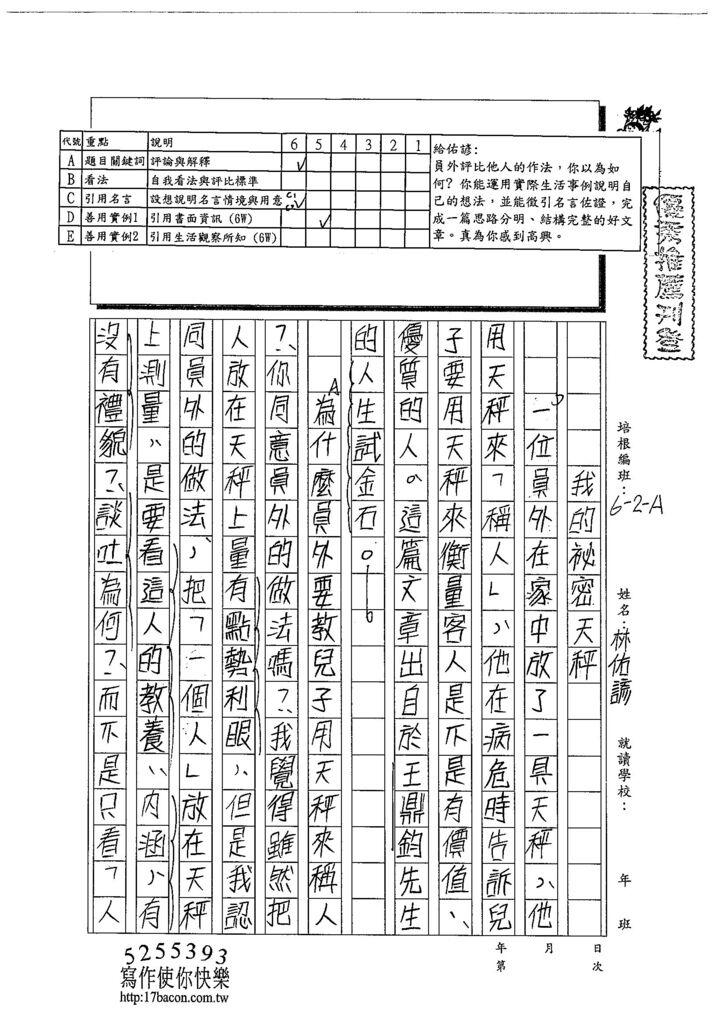 103WA109林佑諺 (1)