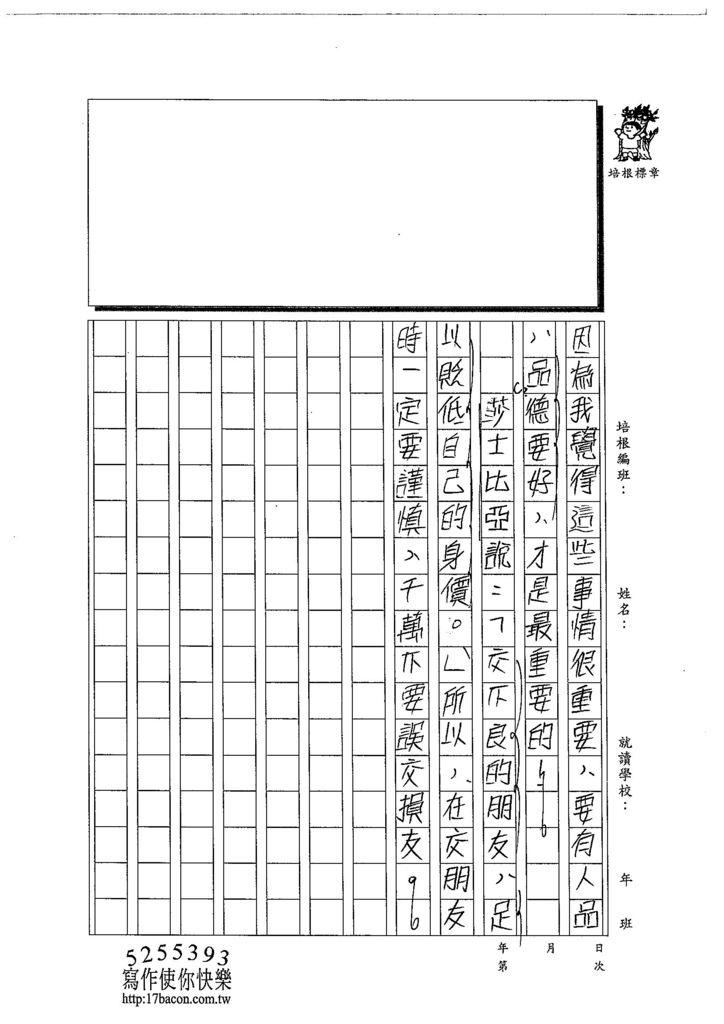 103WA109林佑諺 (3)