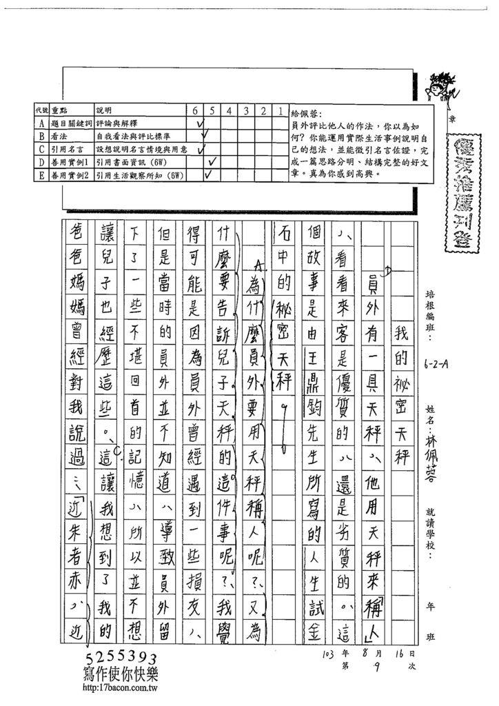 103WA109林佩蓉 (1)