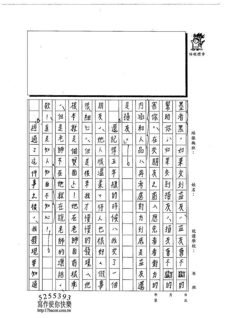 103WA109林佩蓉 (2)