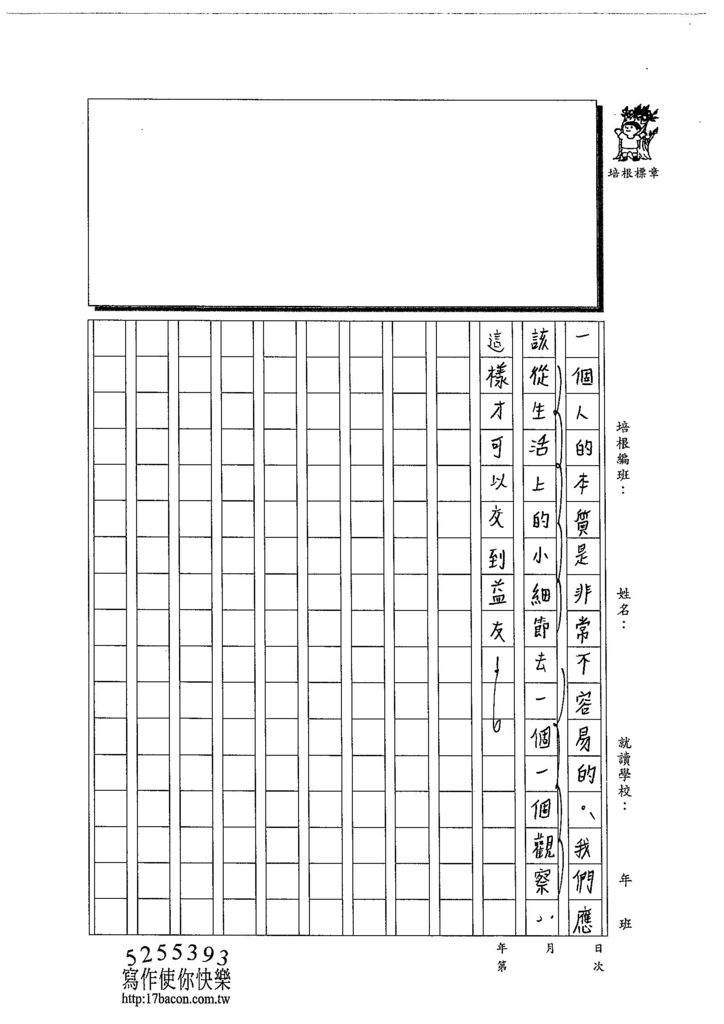 103WA109林佩蓉 (3)