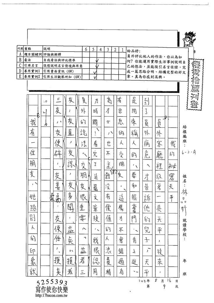 103WA109林品妤 (1)