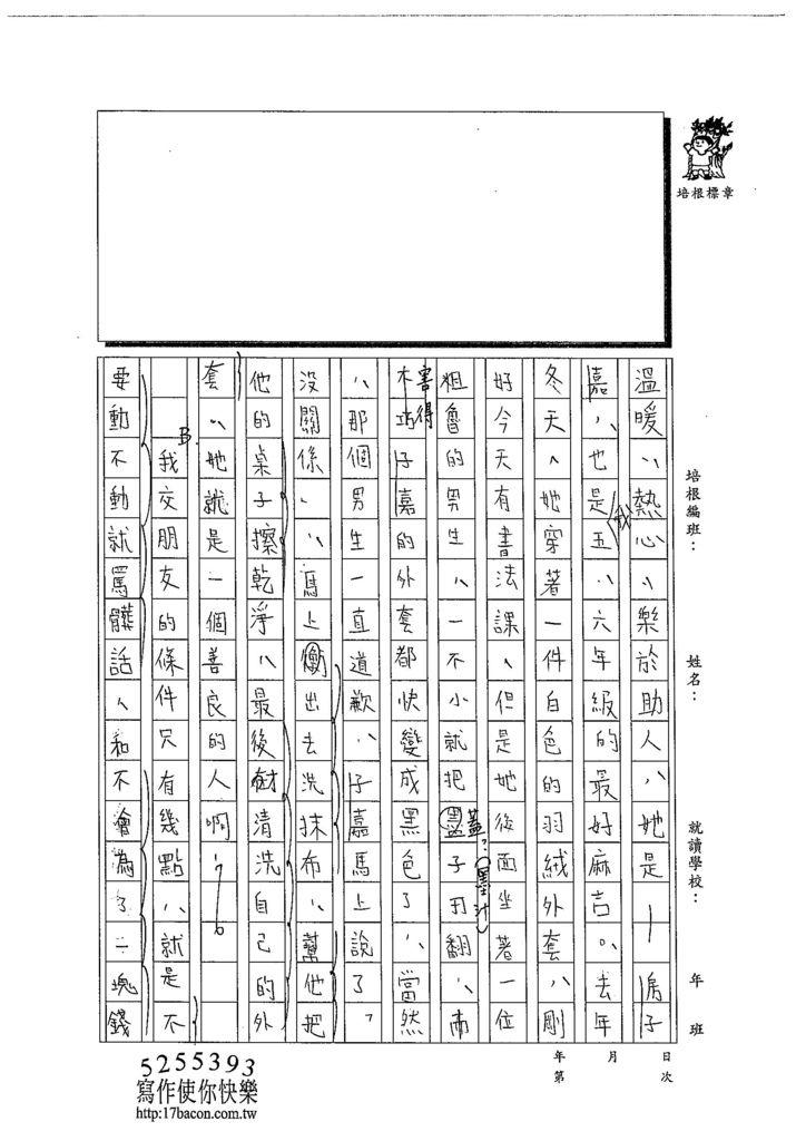 103WA109林品妤 (2)