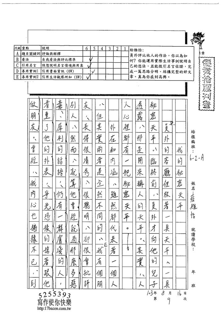 103WA109蔡維怡 (1)