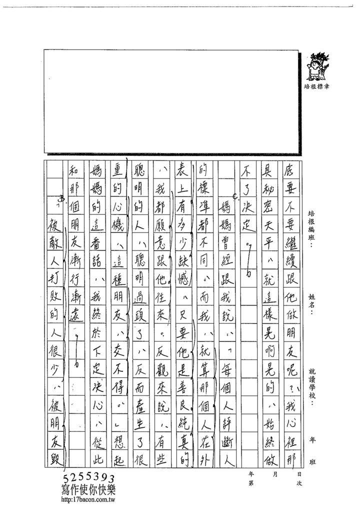 103WA109蔡維怡 (2)