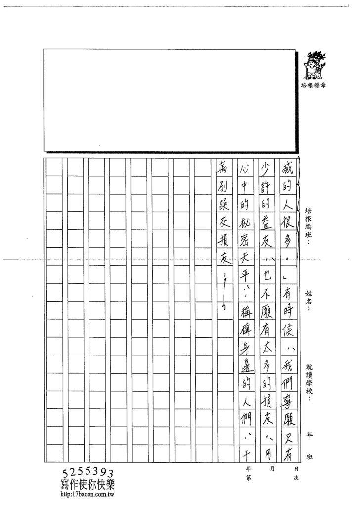 103WA109蔡維怡 (3)