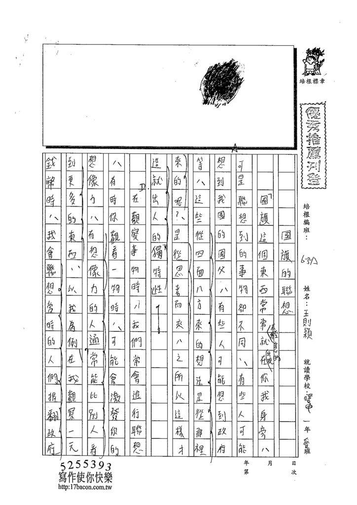 103WA110王則穎 (1)