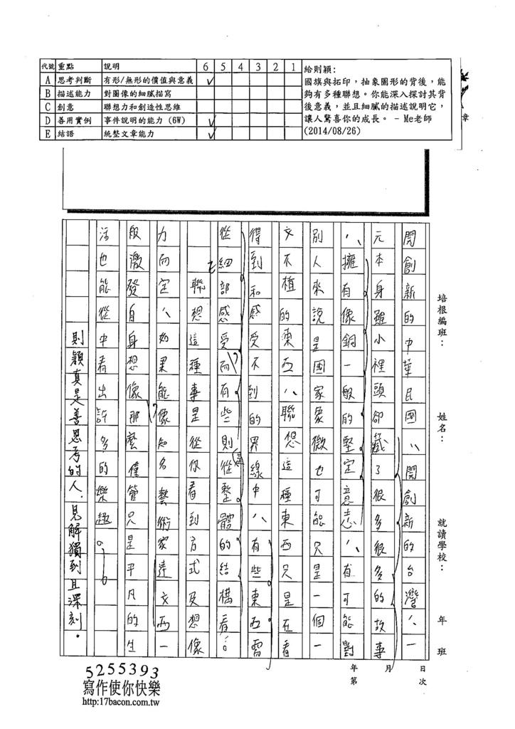 103WA110王則穎 (2)