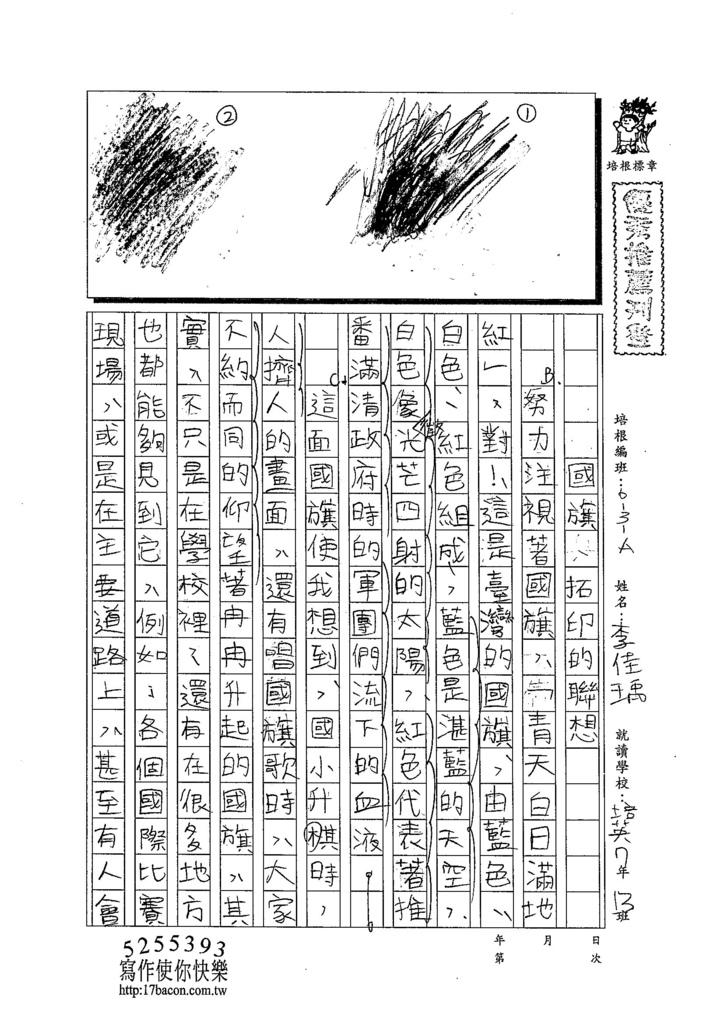103WA110李佳瑀 (1)