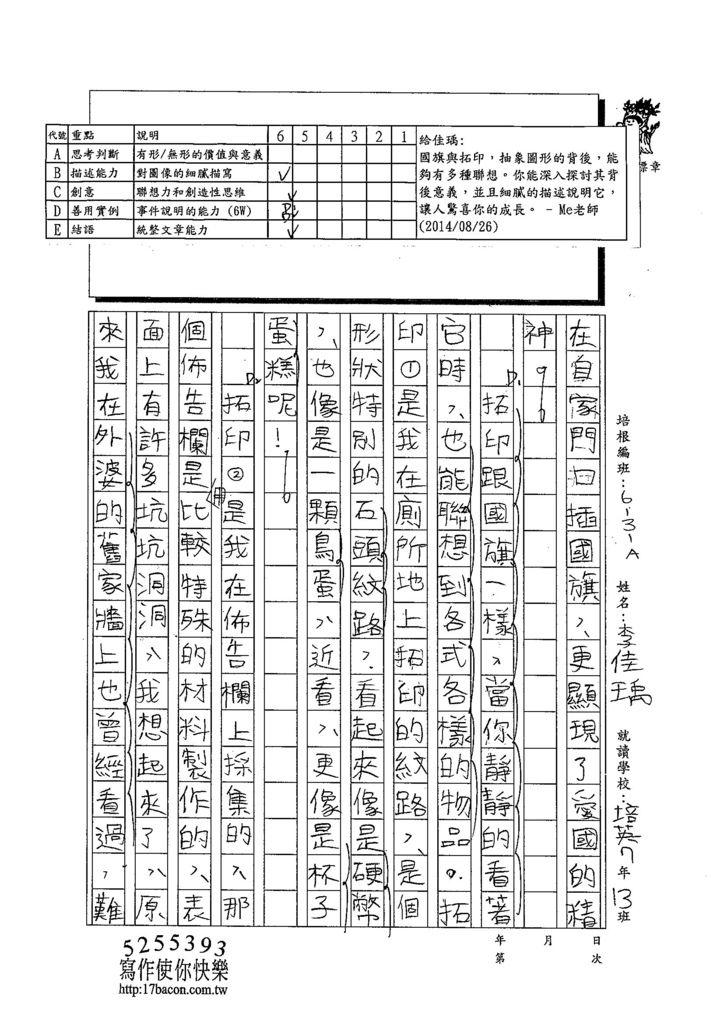 103WA110李佳瑀 (2)