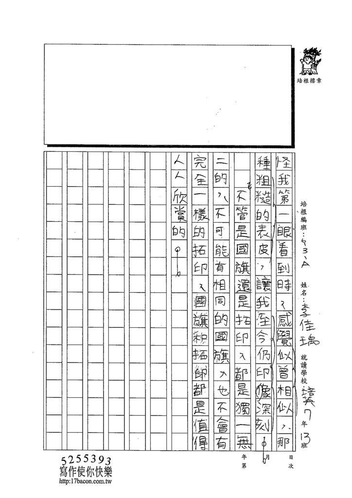 103WA110李佳瑀 (3)