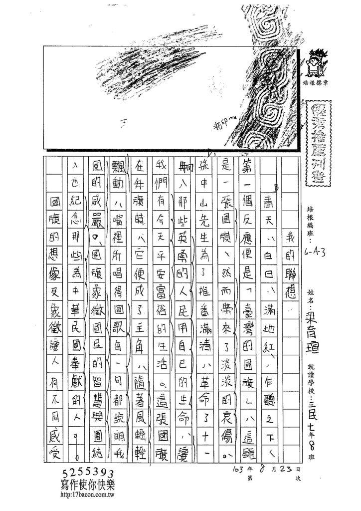 103WA110梁育瑄 (1)
