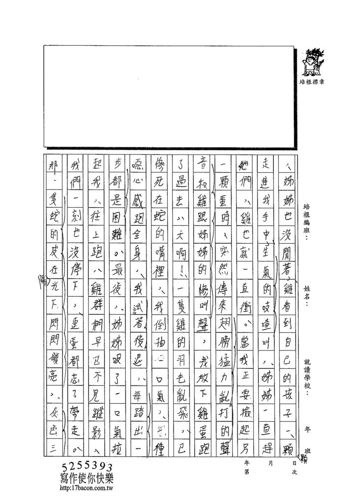 103WA110黃思肜 (2)