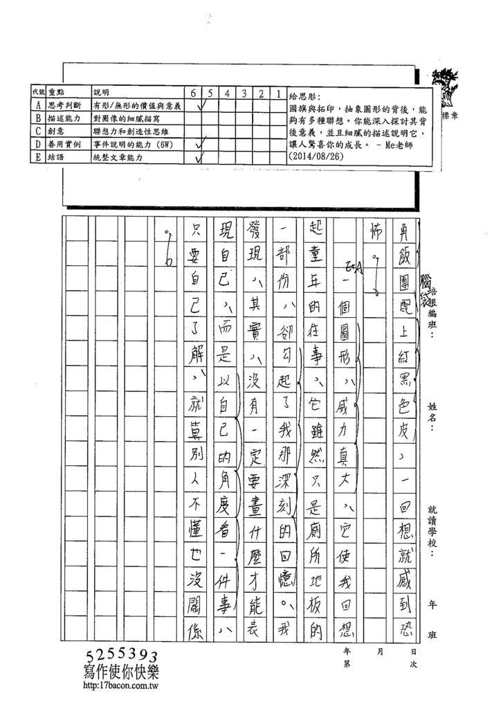 103WA110黃思肜 (3)
