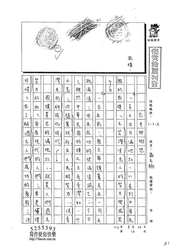103WA110蕭辰翰 (1)