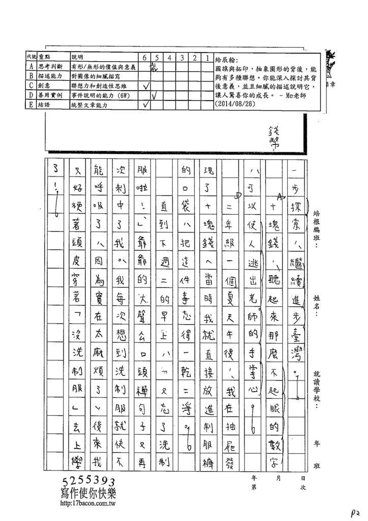 103WA110蕭辰翰 (2)