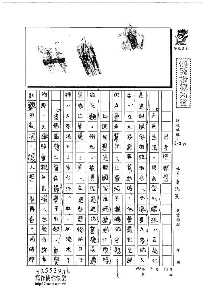 103WA110李沛芠 (1)