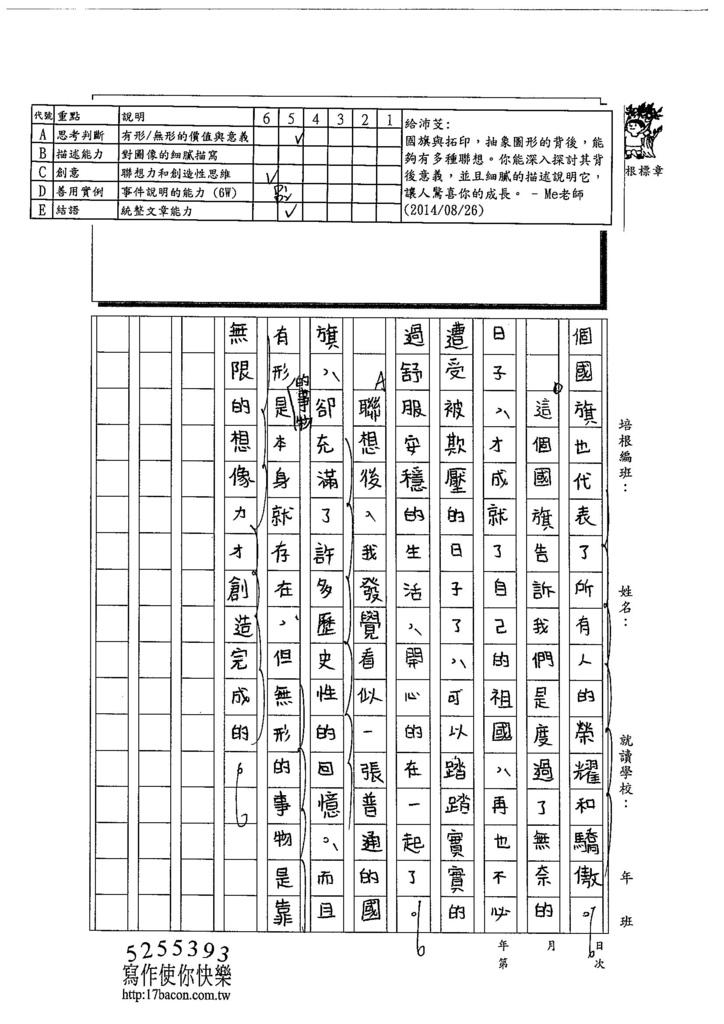 103WA110李沛芠 (2)