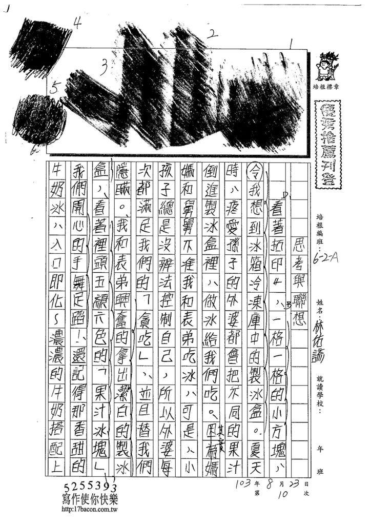 103WA110林佑諺 (1)