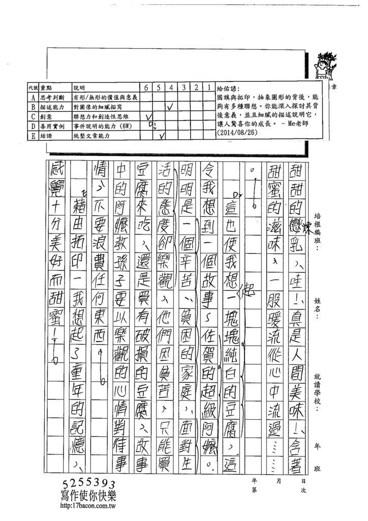 103WA110林佑諺 (2)