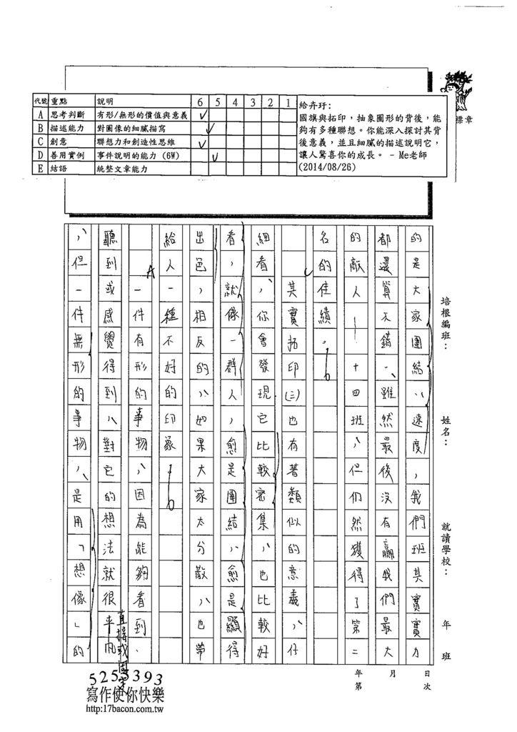 103WA110張卉玗 (2)