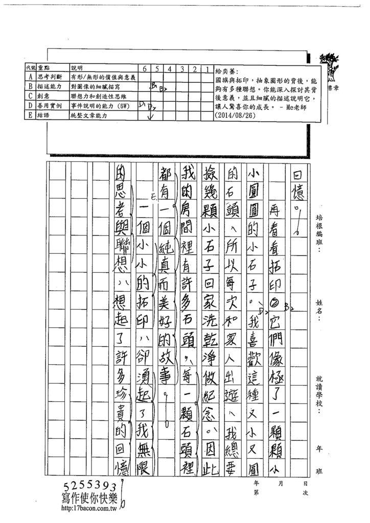 103WA110陳奕蓁 (2)