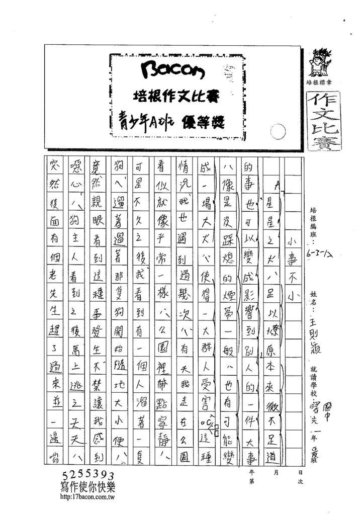 103WA105王則穎 (1)