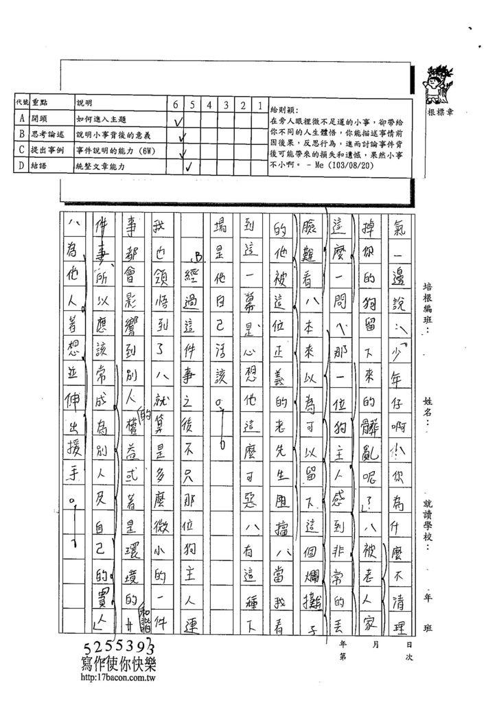 103WA105王則穎 (2)