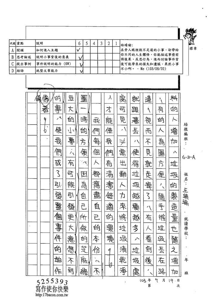 103WA105王靖瑜 (2)
