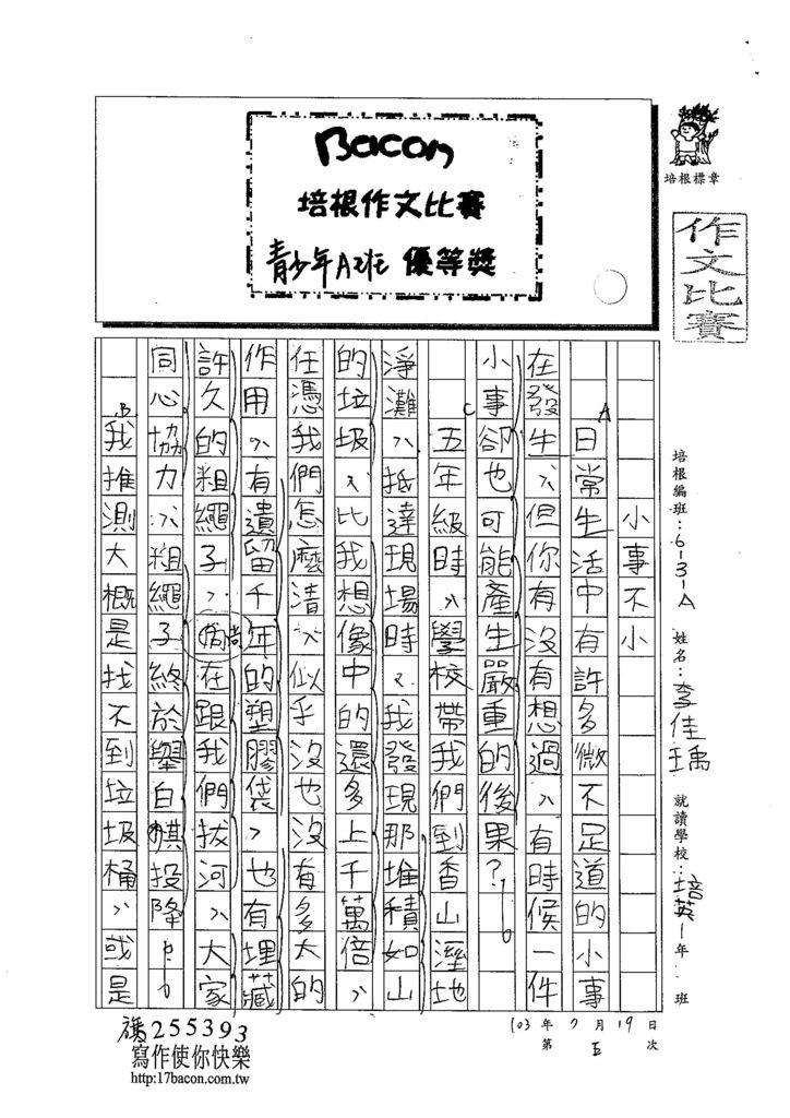 103WA105李佳瑀 (1)