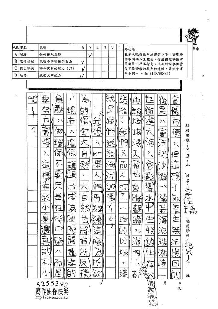 103WA105李佳瑀 (2)