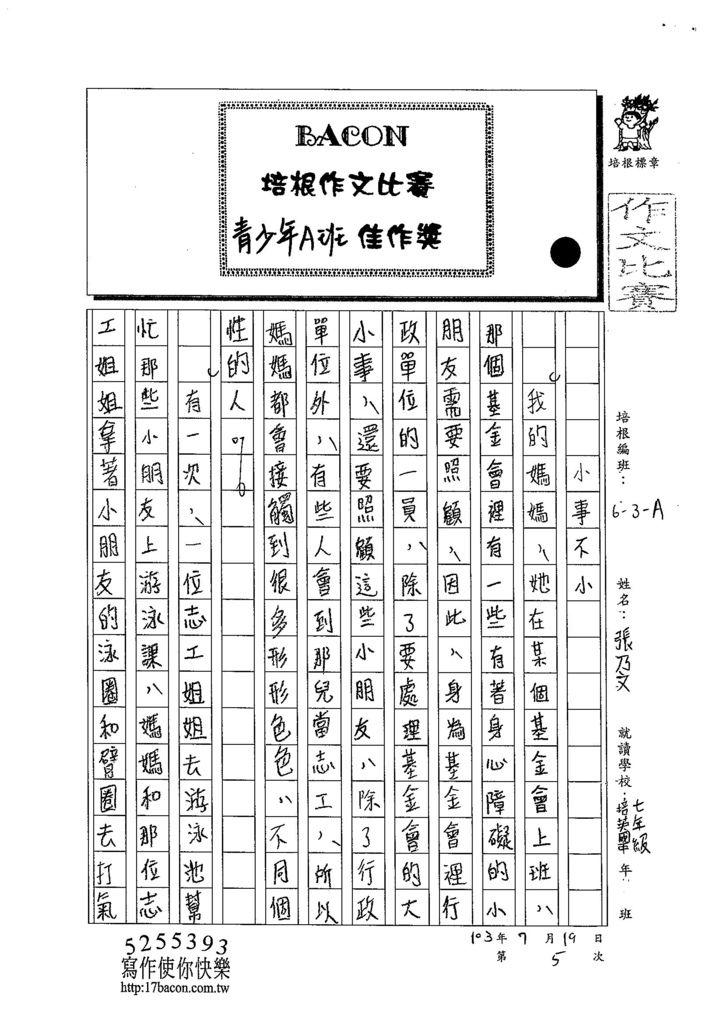103WA105張乃文 (1)
