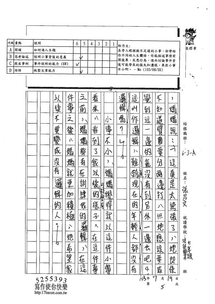 103WA105張乃文 (3)