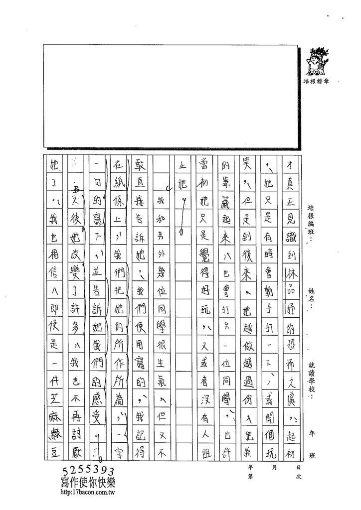 103WA105張卉玗 (2)