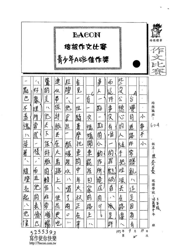 103WA105陳奕蓁 (1)