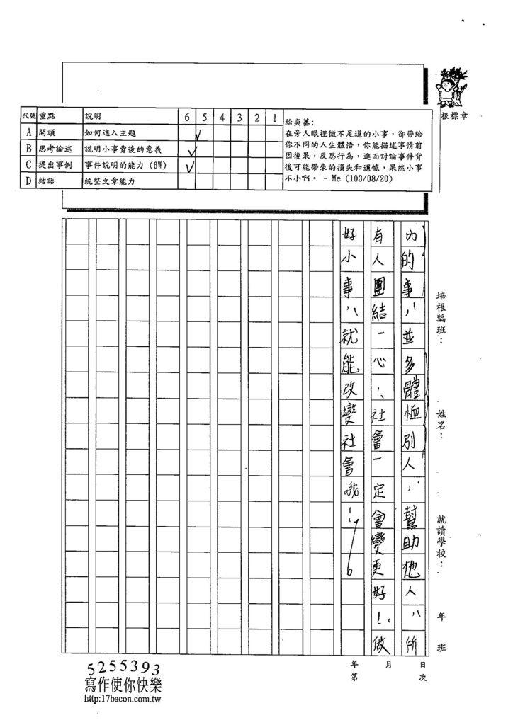 103WA105陳奕蓁 (3)