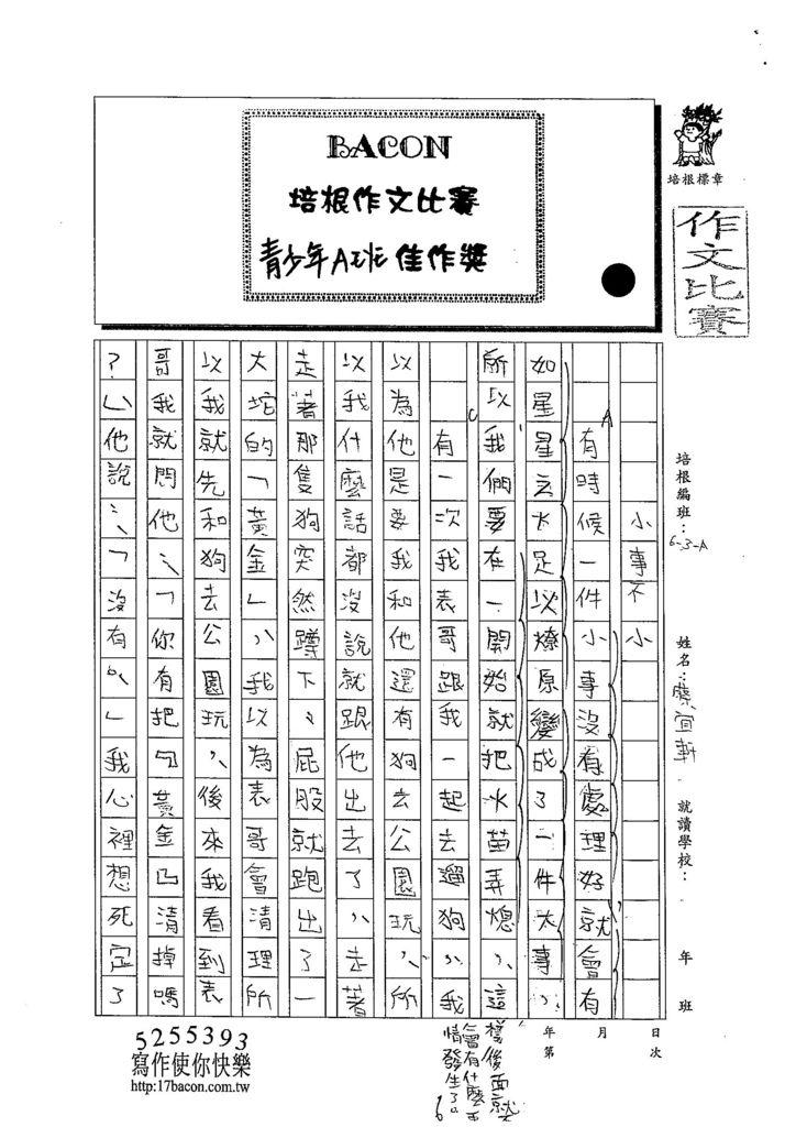 103WA105蔡宜軒 (1)