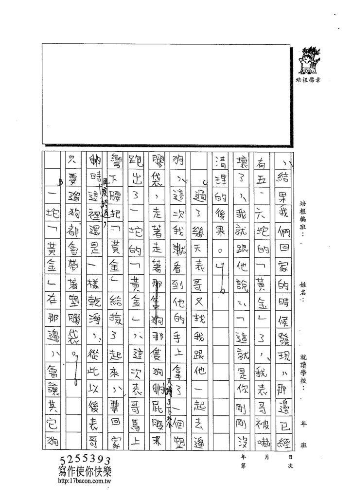 103WA105蔡宜軒 (2)