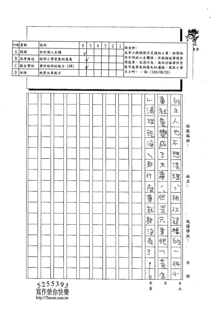103WA105蔡宜軒 (3)