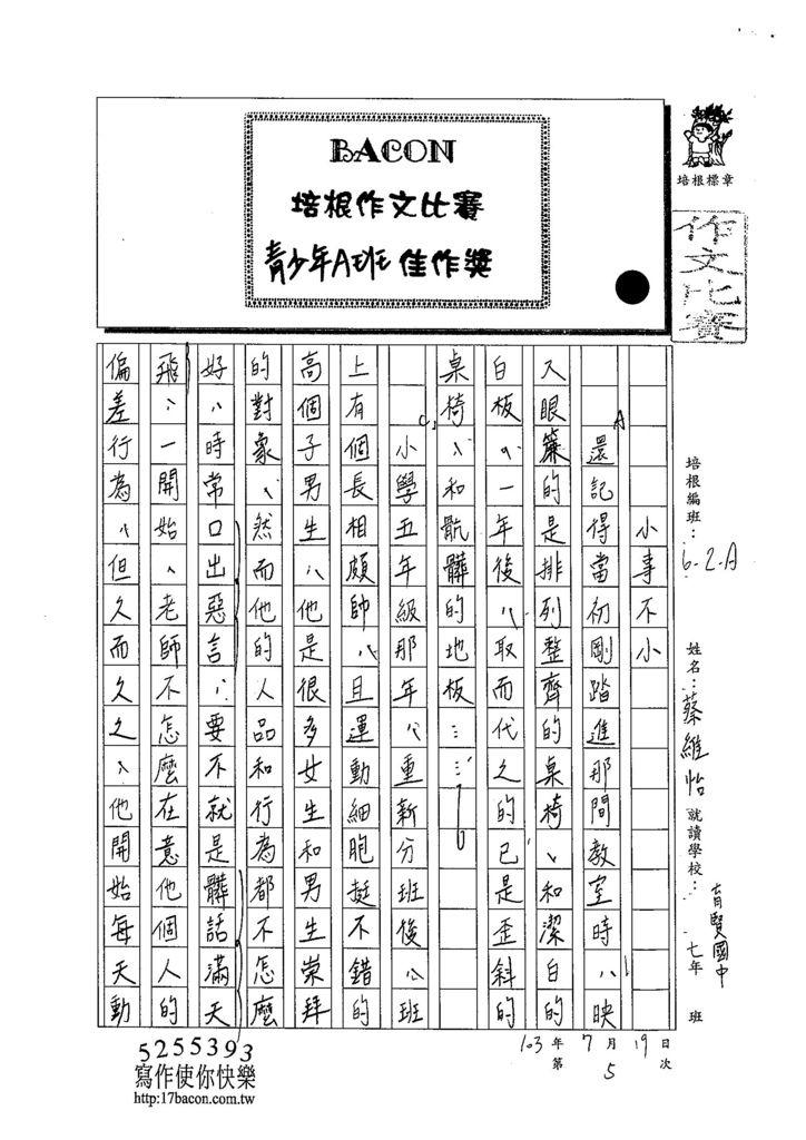 103WA105蔡維怡 (1)