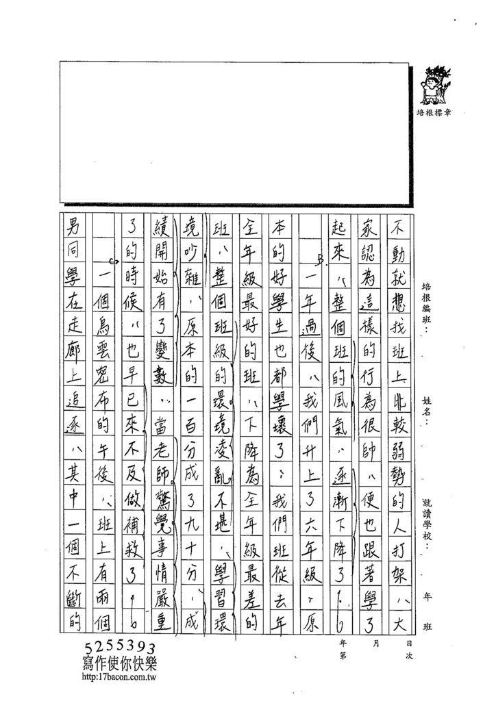 103WA105蔡維怡 (2)