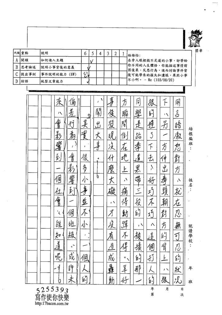 103WA105蔡維怡 (3)
