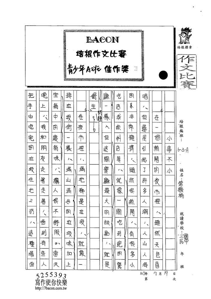 103WA105蔡駿榆 (1)