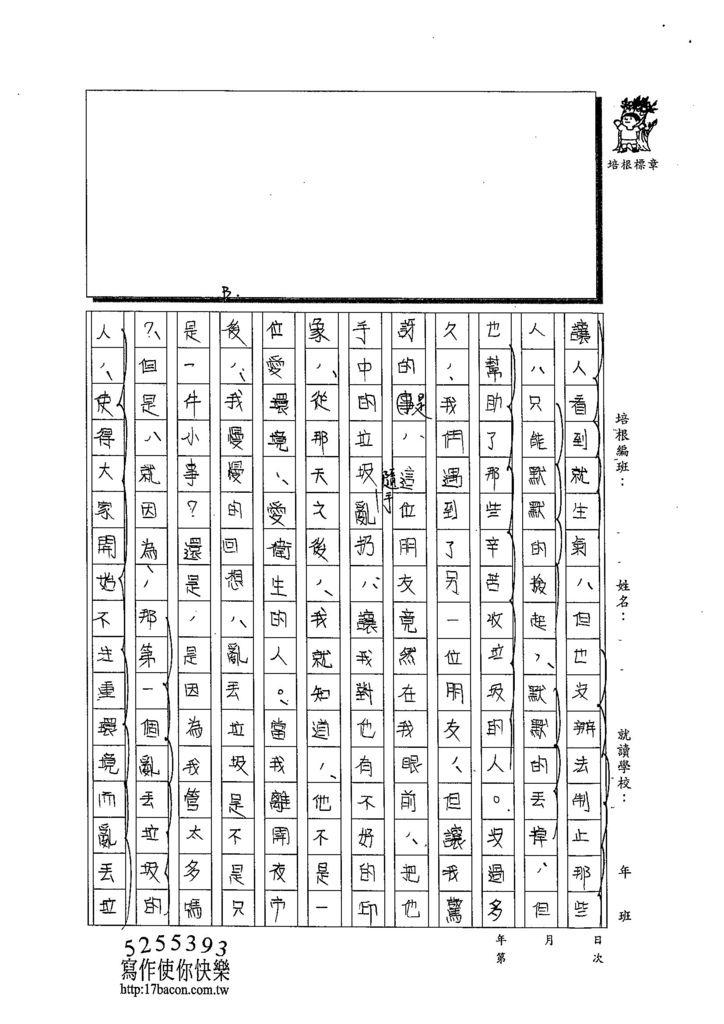 103WA105蔡駿榆 (2)