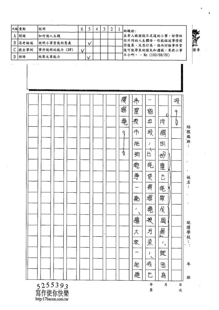 103WA105蔡駿榆 (3)